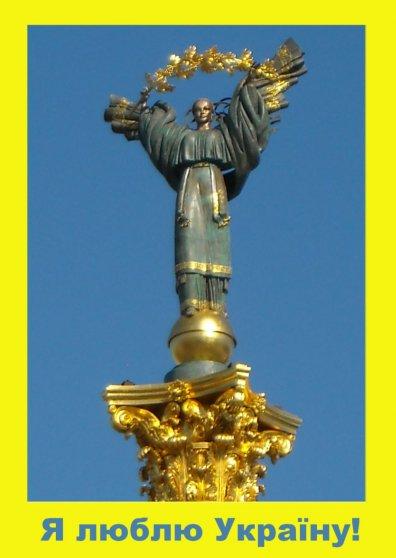 Travel Postcard - I Love Ukraine!